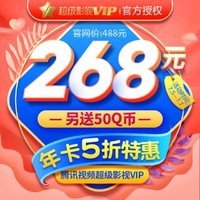 腾讯 腾讯视频超级影视VIP12个月