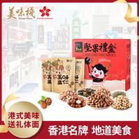 美味栈 香港进口坚果礼盒 坚果仁零食大礼包干果炒货组合 坚果礼盒1000g