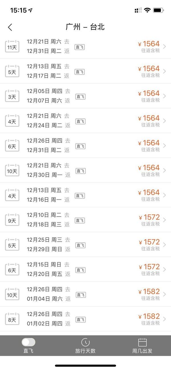 12月购物季!元旦跨年票!全国多地-香港/澳门/台湾