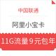 China unicom 中国联通 阿里小宝卡 11GB流量/月 9元包年 9元包邮(双重优惠)
