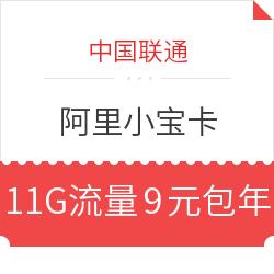 China unicom 中国联通 阿里小宝卡 11GB流量/月 9元包年