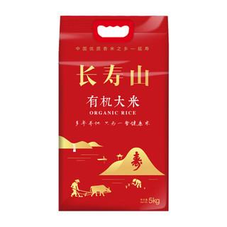 长寿山 鲜磨健康有机大米 东北长粒香新米 五常北延寿有机基地直供长粒香米寿司米 5kg *2件