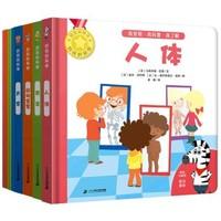 《法国经典儿童科普玩具书:好玩的科学》套装共8册