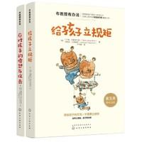 《给孩子立规矩+应对孩子的愤怒与攻击》共2册