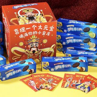 限地区 : Oreo 奥利奥 好运饼干宝盒 1164g