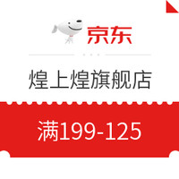 京东 煌上煌官方旗舰店 满199-125
