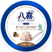 BAXY 八喜 冰淇淋 摩卡杏仁口味 550g*1桶 家庭装 桶装