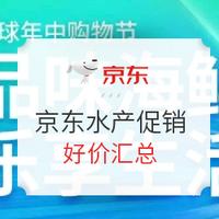 京东部分海鲜水产促销