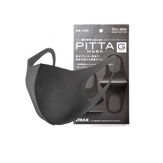 PITTA MASK 防尘防花粉透气口罩 3只装 深灰色