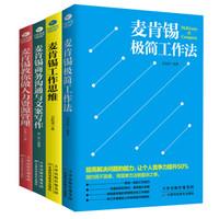 《麦肯锡工作方法书籍》全套4本