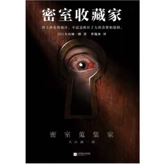 《密室收藏家》Kindle电子书