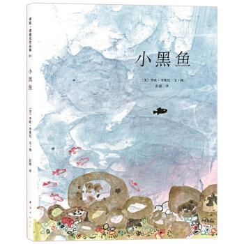 凯迪克大奖绘本:小黑鱼 (爱心树童书)