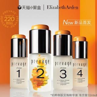 预售 : Elizabeth Arden 伊丽莎白·雅顿 橘灿系列 28天安瓶+橘灿礼盒(含正装橘灿防晒)