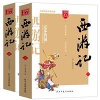 《西游记》(上下册 共2册)