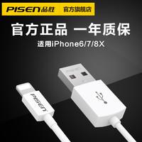 PISEN 品胜 iPhone数据线 单头0.2M