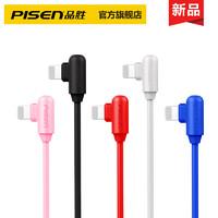 PISEN 品胜 iPhone 双弯头数据线 1米