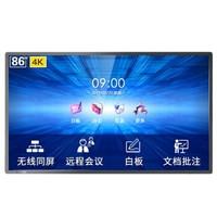 皓丽 会议平板 86英寸触摸屏智能电子白板 无线传屏远程视频多媒体教学一体机(86M2标配版)