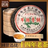 2005年 布朗青饼吼韵厚甜 珍品老茶  转化口感非常好 357克/饼*7饼整提