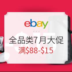 eBay 全品类7月大促专场