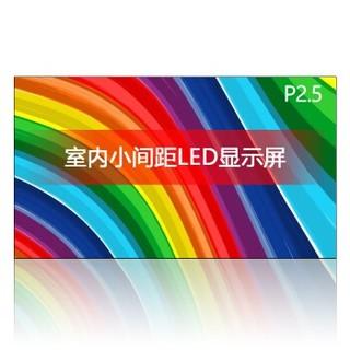 仙视(Goodview)H250 P2.5   LED显示屏  拼接大屏 小间距LED  每平方米售价