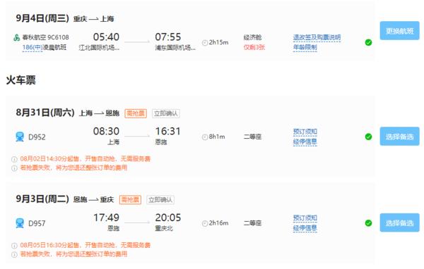 全国多地-湖北恩施+重庆5天4晚自由行(3晚恩施+1晚重庆,市区酒店)