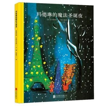 《童立方·百年经典绘本系列:玛德琳的魔法圣诞夜》