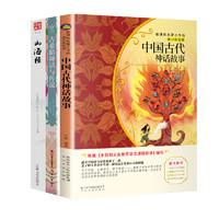 《古希腊神话与传说+中国古代神话故事+山海经》全3册