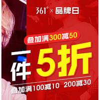 苏宁易购 361°官方旗舰店 品牌日