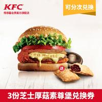 KFC 肯德基 3份芝士厚菇素尊堡 多次券