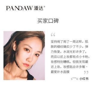 Panda.w 熊猫小白 烟酰胺面膜