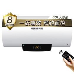 MeiLing 美菱 ZSDF-MD-DC6002 60升 电热水器