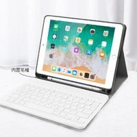 欧宝 iPad 9.7英寸/iPad mini 4/5 蓝牙键盘保护壳