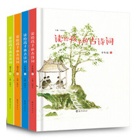 《读给孩子的古诗词:少年说+童子吟》共四册