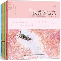 《我爱读古文》(彩绘本全四册) *5件