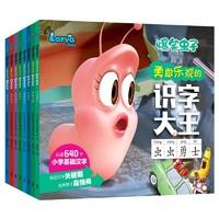 《爆笑虫子识字大王 第三辑》套装8册