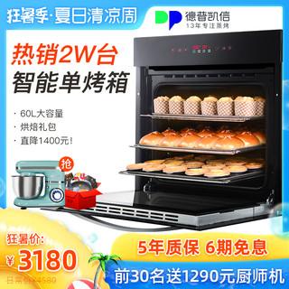 Depelec 德普  DEP-809EB/809ES 嵌入式烤箱