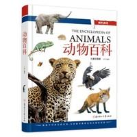 《动物百科》(儿童注音版)