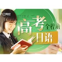 沪江网校 2020高考日语【全程班】