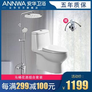 ANNWA 安华 马桶连体坐便器+沐浴花洒套装 浴室挂件组合套装 *2件