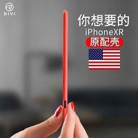 第一卫iPhone XR手机壳苹果XR新款液态硅