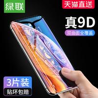 绿联 苹果X/XR/XS防蓝光手机膜
