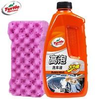 Turtle Wax 龟牌 G-4097 高泡型洗车液+洗车海绵 1.25L