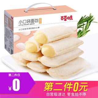 百草味 网红零食乳酸菌小伴侣面包 小口袋面包650g