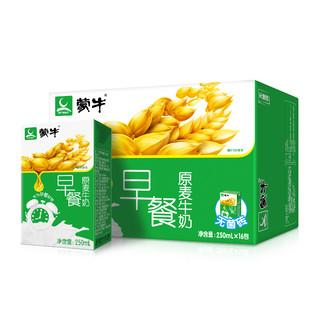 蒙牛 早餐奶 麦香味 250ml*16盒