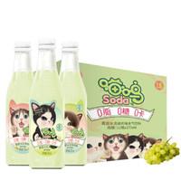 HANKOW ER CHANG 汉口二厂青提冰淇淋风味含气饮料网红喵呜Soda新品上市