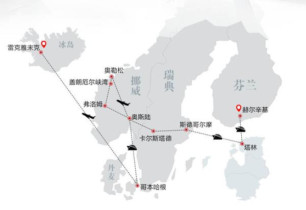 北欧深度游!一价全含!上海-冰岛+芬兰+丹麦+挪威14天12晚跟团游