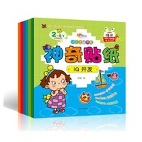 《幼儿全脑开发 神奇贴纸》全6册