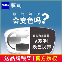 蔡司新清锐铂金膜 1.56变色镜片 + 店内200元内镜框任选