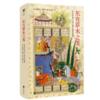 《东方草木之美:绽放在西方的73种亚洲植物》