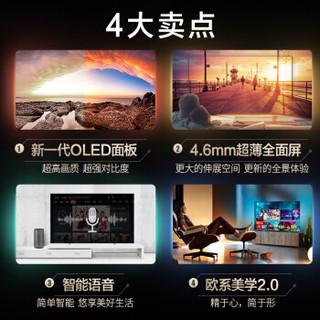 PHILIPS 飞利浦 55OLED784/T3 55英寸 欧风系列-OLED 超薄全面屏智能电视机